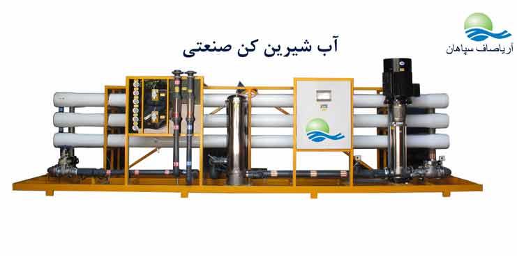 دستگاه تصفیه آب صنعتی شرکت سازنده آب شیرین کن صنعتی ro