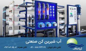 آب شیرین کن و تصفیه آب اسمز معکوس صنعتی RO