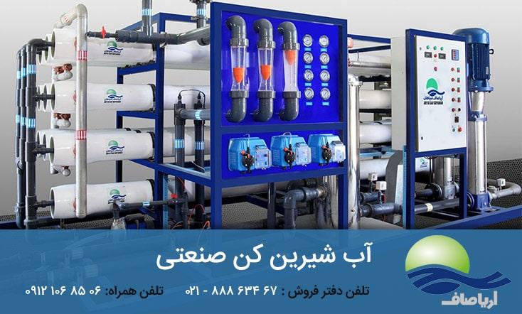 آب شیرین کن تصفیه اب صنعتی