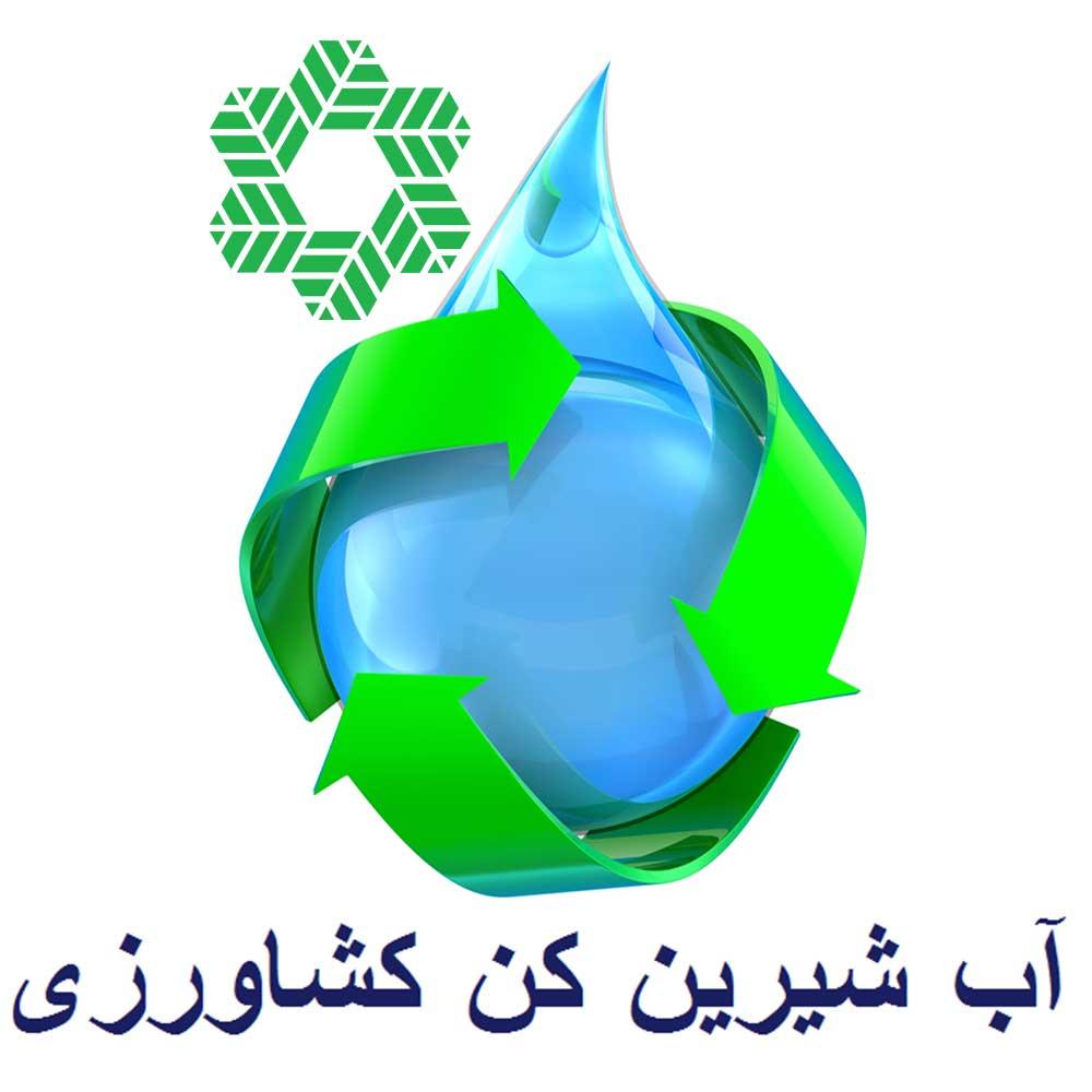 تصفیه آب کشاورزی دستگاه