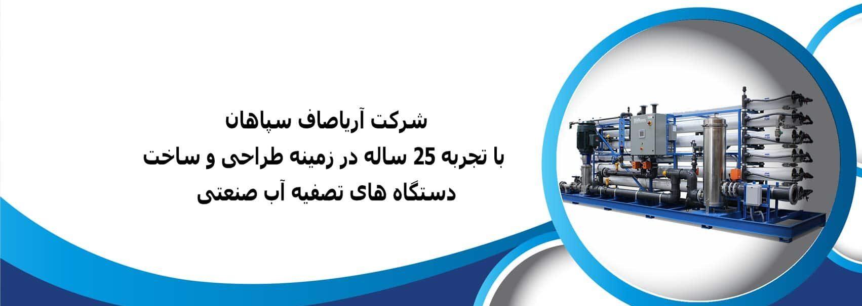 دستگاه تصفیه آب صنعتی Ro